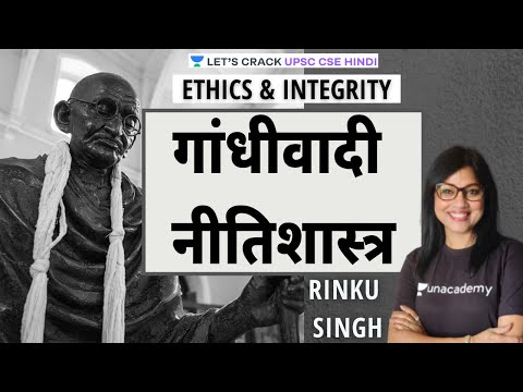 Gandhian Ethics | Ethics and Integrity for GS Paper-4 [UPSC CSE/IAS 2020/21 Hindi] Rinku Singh