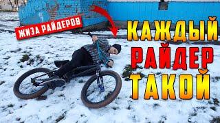 Каждый райдер (велосипедист) такой: Зимой - Смешное видео, скетч /  Жиза на BMX / БМХ