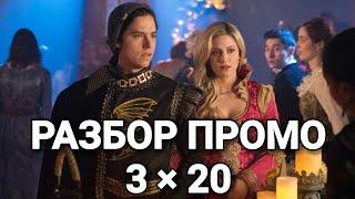 Разбор ПРОМО 20 серии РИВЕРДЕЙЛА!