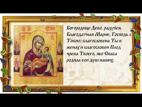 Азбука молитва пантелеймону целителю