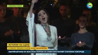 Армения разных эпох в постановке АМЕН