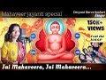 Mahaveer jayanti song .2018. Jay mahaveera