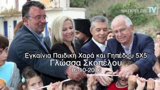Κ.Αγοραστός, εγκαινίασε την Παιδική Χαρά και το Γήπεδο 5Χ5 στη Γλώσσα Σκοπέλου