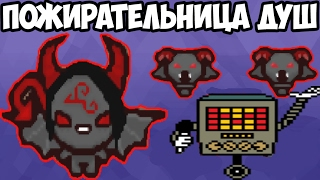 Melis - Пожирательница душ | The Binding of Isaac: Afterbirth+#7 + викторина Меттатона