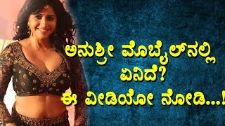 Anushree about her mobile || Anushree Movies || Top Kannada TV