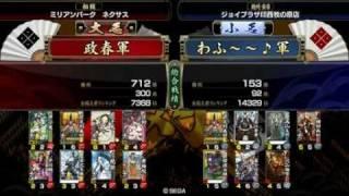 信長包囲網トーナメント2回戦第7試合政春VSわふ~~♪