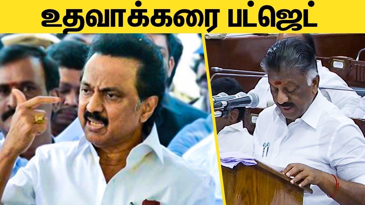 உதவாக்கரை பட்ஜெட்  -  ஸ்டாலின் ஆவேசம்    MK Stalin Speech About TN Budget 2019
