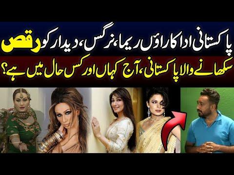 پاکستان کی معروف اداکاروں کو ڈانس سیکھانے والا پاکستانی آج کس حالت میں ہے :ویڈیو دیکھیں