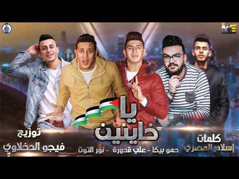 """مهرجان """" يا خاينين """" حمو بيكا - علي قدورة - نور التوت - فيجو الدخلاوي 2019"""