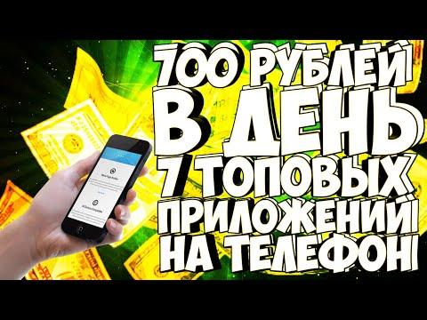 700 РУБЛЕЙ В ДЕНЬ 7 ТОПОВЫХ ПРИЛОЖЕНИЙ НА ТЕЛЕФОН