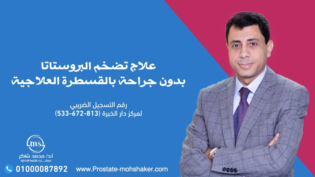 دكتور محمد شاكر استشارى الأشعة التداخلية و علاج تضخم البروستاتا بدون جراحة بالقسطرة العلاجية