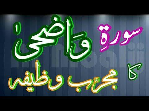 Surah e Ad Dhuha Ka Wazifa | Har Maslay ka ilaj | Surah Al