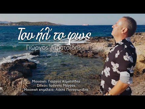 Γιώργος Ατματσίδης: «Του ήλ' το φως»
