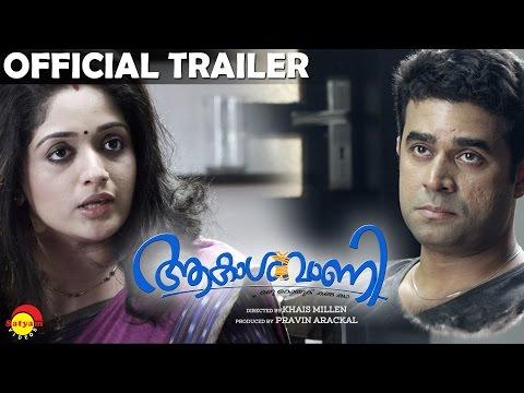 Malayalam Movie Anuraga Kottaram Mp3 Download