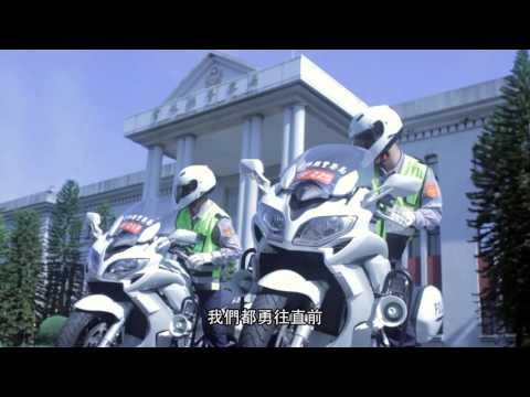 雲林縣警察局微電影-雲裡的守護(下集)