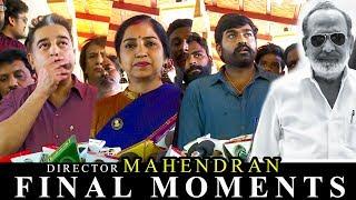 "Director Mahendran Emotional Final Moments"" | Rajini, Kamal, Vijay Sethupathi Pay Last Respect!"