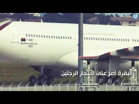 فيديو بوابة الوسط | «مليشيا البقرة» تحتجز أبوبكر والغريبي سجيني غوانتانامو سابقًا