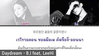 [THAISUB] Daydream (긴 꿈) - B.I feat. LeeHi (이하이) #ซับสมบัติ