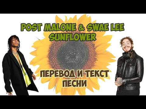 Post Malone & Swae Lee – Sunflower | Перевод на русский язык и текст песни на английском...