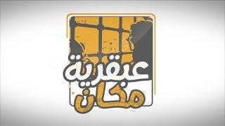عبقرية مكان.. اكبر متحف مفتوح في القاهرة والدخول مجانا