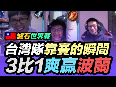 爐石戰記【世界大賽】台灣隊靠賽的瞬間 3比1爽贏波蘭首勝