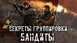 СЕКРЕТЫ ГРУППИРОВКИ БАНДИТЫ СТАЛКЕР 2 часть