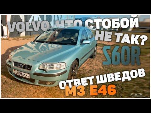 Фото к видео: Volvo S60R, автообзор. volvo s60 r - тест-драйв, проблемы, надежность, автоспорт?