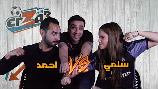 تحميل اغاني تحدي حقيقة ولا رزع | احمد ضد سلمي MP3