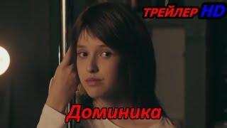 Доминика Трейлер Русское кино 2018