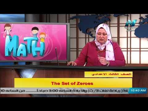 رياضيات لغات للصف الثالث الاعدادي 2021 ( ترم 2 ) الحلقة 5 – The Set Zeroes