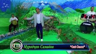 Муроджон Самадов - Олй Сомон