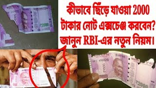 How To Exchange Cut/Damaged 2000 Rupees Notes (Bangla)