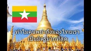 ทำไมคนพม่าถึงมองไทยเราเป็นมิตรมากที่สุด - dooclip.me