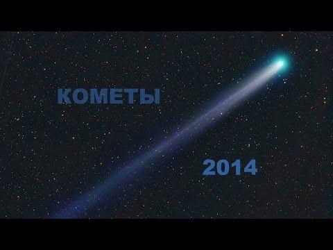 Обзор явлений в мире комет в 2014 году видео
