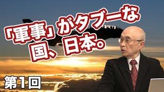 第01回 「軍事」という言葉がタブーな国、日本。逆さ地図から見る軍事とは。
