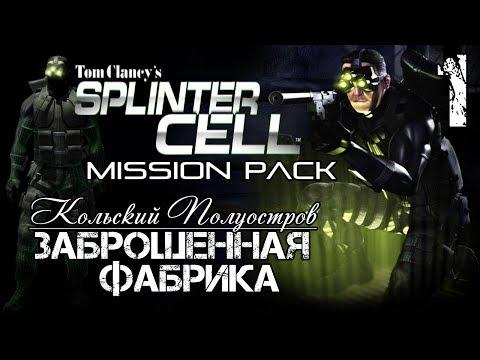 Прохождение Splinter Cell.Mission Pack.Миссия 1 / Заброшенная фабрика