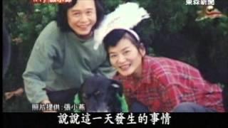 「彭先生與小燕姐」 金曲獎特別報導1030629 - 台灣啟示錄 - 台灣啟示錄