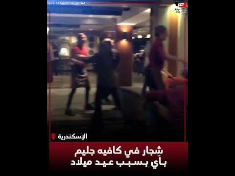 تراشق بالكراسي في كافيه بالإسكندرية بسبب عيد ميلاد
