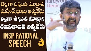 Director Teja Super Inspirational Speech To Upcoming Artists | Mayukha Talkies Press Meet