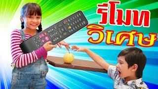 บรีแอนน่า | ละครสั้น รีโมทวิเศษสั่งคนได้ ⏯ ผจญภัยไปกับบรีแอนน่า | A magical remote control toy