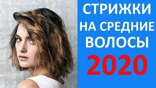 Модные стрижки без челки 2020