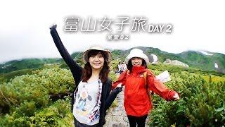 富山女子旅#011これは宇宙人のしわざ?