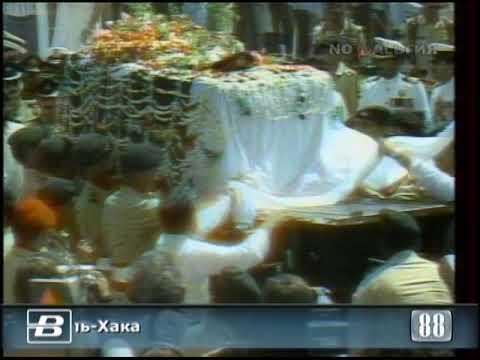 Пакистан. Похороны президента Мухаммеда Зия-уль-Хак 20.08.1988