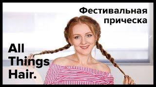 Фестиваль: простая и быстрая прическа со жгутами от MakeupKaty - All Things Hair 0+