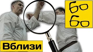 Ближний бой в годзю-рю с Богданом Курилко