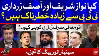 Nawaz Sharif And Asif Zardari, And TTP | Tabdeeli