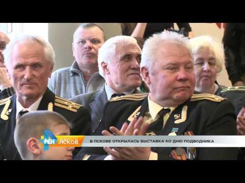 Новости Псков 21.03.2017 # Выставка ко дню Подводника