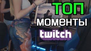 Лучшие моменты с Twitch | Стримерша показала свою пижаму | Топ Клипы Твич