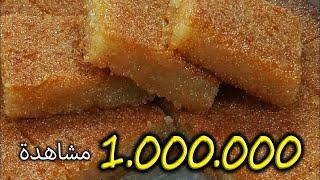 أسرار وتكات بسبوسة الحلوانى عشان تطلع مضمونة من أول مرة وإجابة على كل أسألتكم (أكلنا بالمصري)