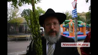 В Николаеве проходит еврейский праздник Суккот (фото, видео)